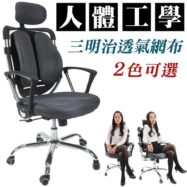 【IS空間美學】人體工學雙背護腰網椅(兩色可選)