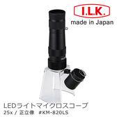 【日本 I.L.K.】KenMAX 25x 日本製LED簡易型正像顯微鏡 KM-820LS