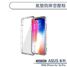 ASUS ROG Phone 5s / 5s Pro 壓克力透明氣囊防摔殼 手機殼 保護殼 透明殼 保護套 不泛黃