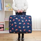 韓版收納包牛津布棉被子收納袋防潮儲物打包袋衣物箱 免運