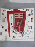 【書寶二手書T6/設計_ZHF】設計師不傳的私房秘技門設計500_漂亮家居編輯部