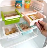 隔板層整理收納架 冰箱保鮮 收納架 廚房 創意 抽動式  儲物 置物 冰箱 【Q046】MY COLOR
