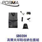 POSMA 高爾夫球鞋收納帶 搭4件清潔套組 贈 黑色束口收納包 SB020H