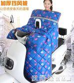 電動摩托車擋風被冬季加絨加厚防雨電瓶自行車防曬罩電車保暖秋夏 愛麗絲精品igo