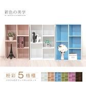 【Hopma】可調式粉彩五格櫃/收納櫃-胡桃木