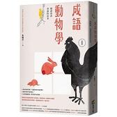 成語動物學(鳥獸篇)閱讀成語背後的故事