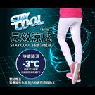 5B2F【五餅二魚】持續涼感長褲...