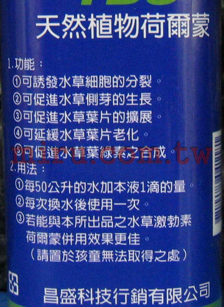 【西高地水族坊】翠湖TBS水草-玉米素液(側芽激素)60ml--新包裝
