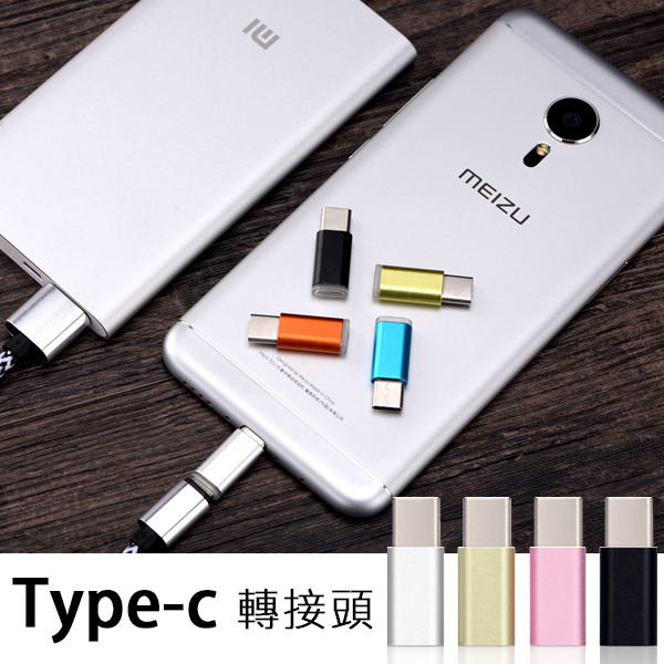 Type-C Micro USB to USB 銳系列轉接頭 充電線 連接線 數據線 NOTE9 MacBook Nexus6P/5X S9 LG G5 BOXOPEN