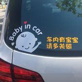 反光貼-車內有寶寶 嬰兒車貼 個性BABY IN CAR寶貝后窗卡通反光警示貼紙 提拉米蘇