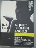 【書寶二手書T9/翻譯小說_JCC】默默地我相信天使_羅傑‧埃洛