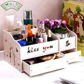 綠之戀化妝品收納盒木制大號日韓抽屜式創意桌面收納盒塑料收納箱【元氣少女】