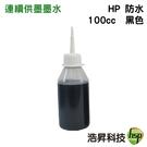 【防水型填充墨水 黑色】HP 100CC  單罐 適用7612/6600/6700/8100/8600Plus/7110等連續供墨之機款