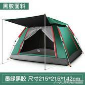 探險者帳篷戶外3-4人全自動二室一廳2人露營野外加厚防雨野營5-8YXS  潮流前線