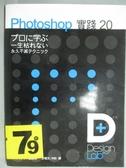 【書寶二手書T9/電腦_YBU】Design Lab+ Photoshop 實踐 20_Design Lab 編輯部_附
