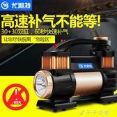 打氣機雙缸輪胎電動小轎車便攜式汽車加氣泵打氣泵車用消費滿一千現折一百igo