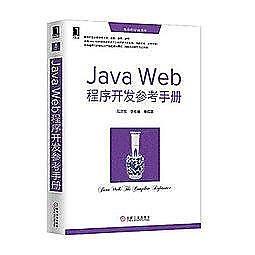 簡體書-十日到貨 R3Y【Java Web程式開發參考手冊(程式開發必備參考大全,速查、速學、速用