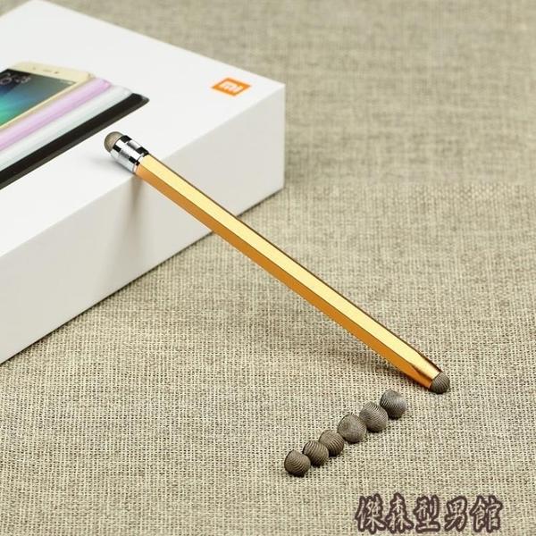 【升級版布頭】蘋果ipad電容筆 游戲觸控筆 安卓手機平板手寫筆 傑森型男館