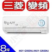 《全省含標準安裝》三菱【MSY-GR50NJ/MUY-GR50NJ】變頻分離式冷氣8坪GR靜音大師