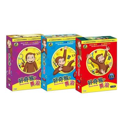 好奇猴喬治DVD (全28集/三盒裝) ( Curious George)