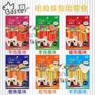Baster巴絲特〔哈姆條狗用零食,6種口味,8入裝,台灣製〕