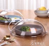 餐菜罩-閃閃優品 菜罩 家用保溫菜罩防塵防蒼蠅飯菜罩小桌蓋剩菜罩食物罩 花間公主 YYS