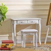 歐式書桌75公分小戶型臥室筆記本電腦桌簡約迷你化妝桌學生寫字台YYS 概念3C旗艦店