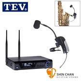 TEV 薩克斯風專用無線麥克風 套裝組(TX-364 專用無線麥克風 + TR-864 無線接收機)Sax麥克風
