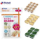 日本 Richell 第二代離乳食分裝盒2入 (15ml/25ml/50ml)  副食品盒 9387 好娃娃