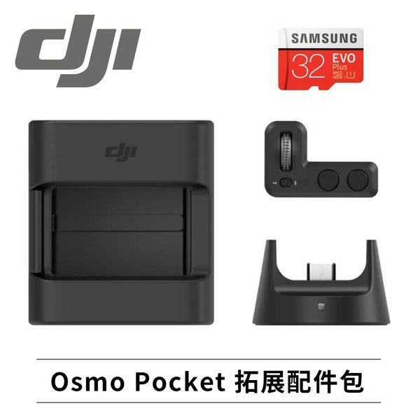 DJI Osmo Pocket 拓展配件包 Part 13