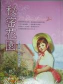 【書寶二手書T1/一般小說_GSO】秘密花園_法蘭西絲