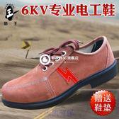 電工絕緣6KV鞋 透氣耐油耐磨安全鞋