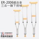 【恆伸醫療器材】ER-2006 鋁合金三合一腋下拐(一組2支入)