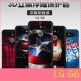 【萌萌噠】LG G6 (H870)  卡通浮雕保護套 彩繪塗鴉 3D風景 立體超薄0.3mm 矽膠套 手機殼
