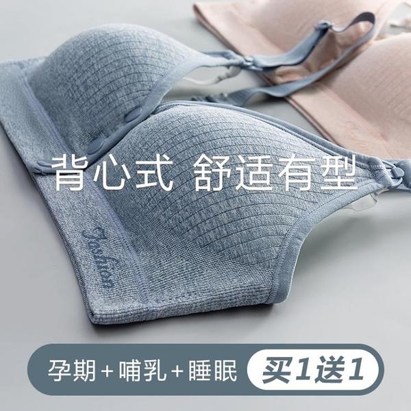 哺乳文胸懷孕期聚攏防下垂背心前開扣孕婦內衣專用喂奶罩女薄【小橘子】