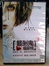挖寶二手片-D40-正版DVD-電影【錄到鬼3:姻屍錄】-拉蒂西亞多瑞拉 艾力克斯莫納 迪亞戈馬丁(直購