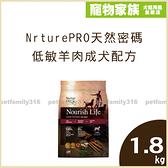 寵物家族-NrturePRO天然密碼-低敏羊肉成犬配方1.8kg