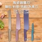【珍昕】網購熱銷 陶瓷鋼層刀 ~4款可選...