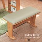 椅子 餐椅 椅凳 長凳【Y0570】Peachy雙人長凳(兩色) 完美主義