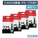 原廠墨水匣 CANON 4黑 PGI-725BK /適用 CANON MG5270/MG5370/MG6170/MG6270