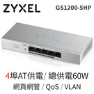 ZYXEL 合勤 GS1200-5HP v2 5埠GbE網頁管理型PoE交換器