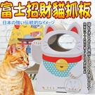 【培菓平價寵物網】MISSPET》日式富士山 招財貓瓦楞抓板貓窩(可超取)