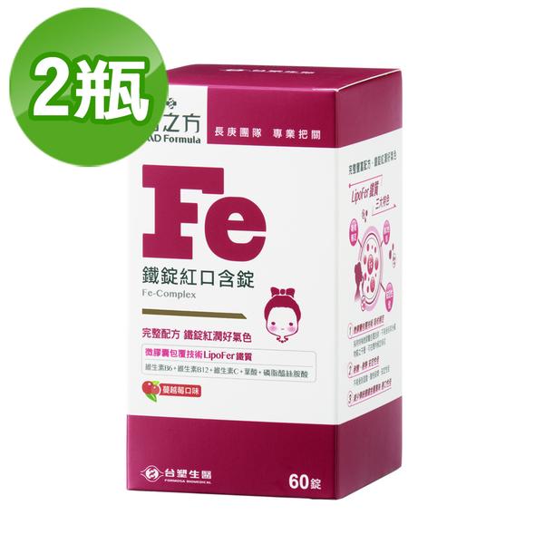 【台塑生醫】鐵錠紅口含膜衣錠(60錠/瓶) 2瓶/組