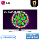 [LG 樂金]65型 一奈米 4K AI語音物聯網電視 65NANO81WNA