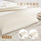 人體工學乳膠枕-多款任選