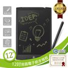 12吋 液晶電子紙手寫板 大尺寸升級上市 (畫畫塗鴉、筆記本、無紙化辦公)-時尚黑