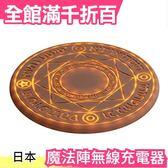 【10W 急速充電】日本 Bronze 魔法陣 無線充電盤 LED燈 六芒星 USB無線充電器【小福部屋】