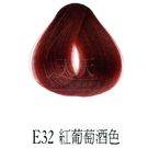【專業推薦】施蘭蔻光璨染髮 (E32_紅葡萄酒色) 60g [11716]