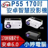 【免運+3期零利率】福利品出清 IS愛思 P55 170吋安卓智慧投影機 附遙控器 支援HDMI