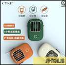 【萌萌噠】頸戴式風扇 靜音 大風 手持小風扇 隨身便攜式小型懶人風扇 USB充電 可支架 解放雙手